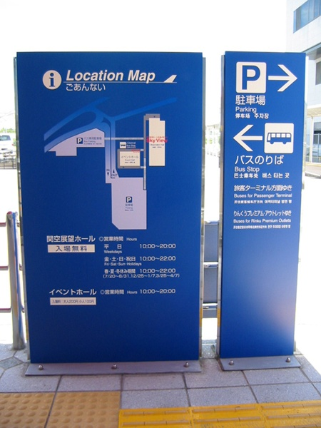 空港 サイン