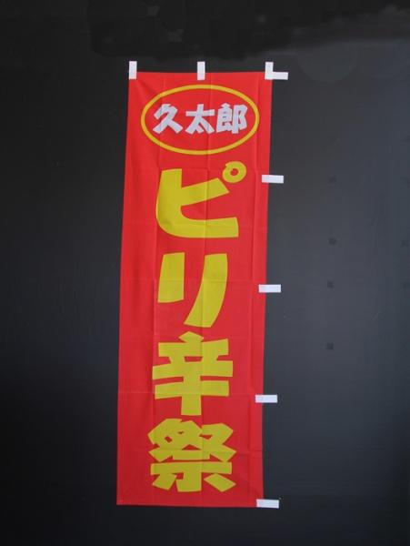 旗・幕・幟・ハッピ
