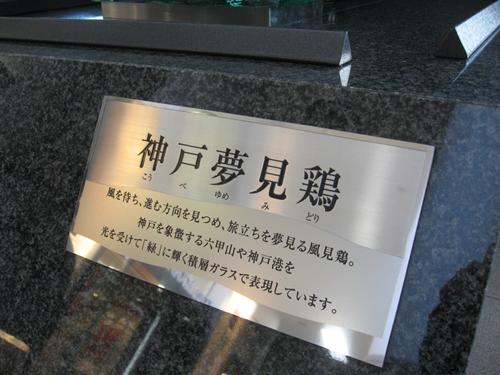 駅構内 モニュメント