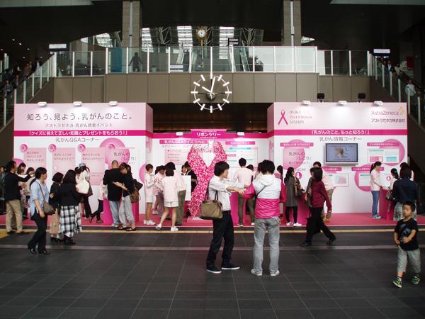 イベント展示